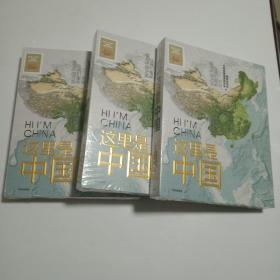 3本合售这里是中国,星球研究所