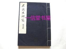 《石鼓文研究》布面1册全  1955年初版   线装白纸  人民出版社印数  1800册