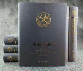 中国海关通志 全6册