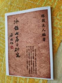 经典绝迹好书《冰鉴七篇之研究》薄薄一册——原色高清订制版,实拍如图