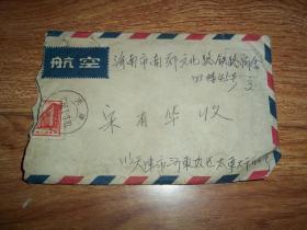 六十年代老信封 (带邮票,有信札。邮票少一半,见图。货号:28)