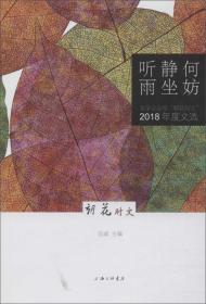 """何妨静坐听雨--文学公众号:""""朝花时文""""2018年度文选"""