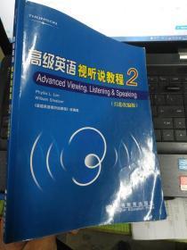 高级英语视听说教程2(引进改编版)