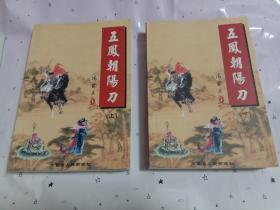 老武侠经典/五凤朝阳刀/上下册/上册632页,下册634页。