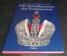 2手德文 Die Schatzkammer der Sowjetunion 苏联珍宝珠宝 xab54
