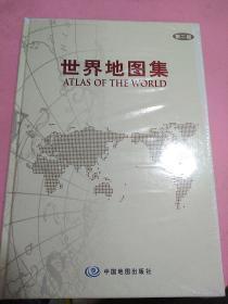 世界地图集:第二版