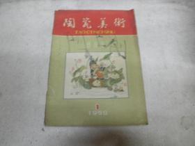 陶瓷美术1958 1 创刊号