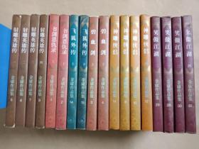 金庸作品集   全36册 一版一印