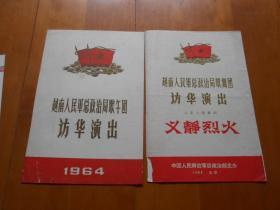 越南人民军总政治局歌舞团访华演出《三幕七场舞剧:义静烈火》节目单2件 (1964年)
