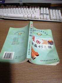 灌肠制品451例——食品配方与制作丛书