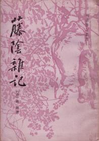 明清笔记丛书:藤阴杂记-----大32开平装本------1985年1版1印