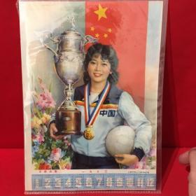 女排夺魁 1983年 日历 上海市七厂四色制版印刷