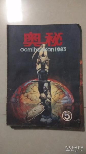 奥秘1983.5