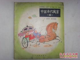 《中国古代寓言》 (四) 彩色连环画