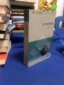 东方·剑桥世界历史文库:20世纪世界史