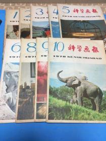 科学画报1980年1-6、8-10计9本