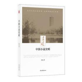 中国小说史略-老北大讲义