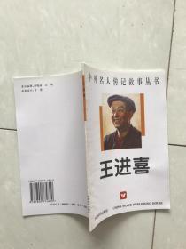 中外名人传记故事丛书王进喜