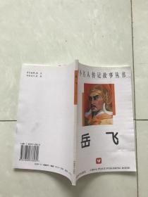 中外名人传记故事丛书岳飞
