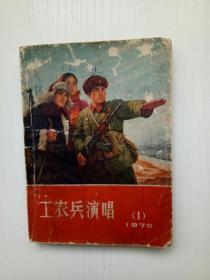 1970年10月第一版,工农兵演唱(一)
