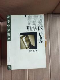 刑法的启蒙/法学学术随笔