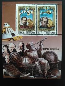 德国天文学家开普勒逝世350周年纪念 邮票小型张 盖销