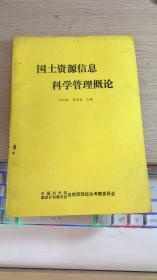 1986国土资源信息科学管理概论