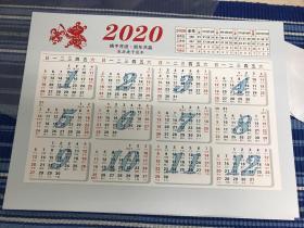 2020鼠年年历纸(单张年历片)