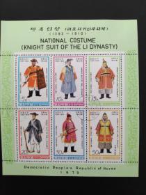 李王朝武士戎装 邮票小全张 盖销