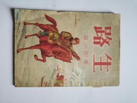 五十年代早期小说-------------生路(内有多幅精美木刻版画)