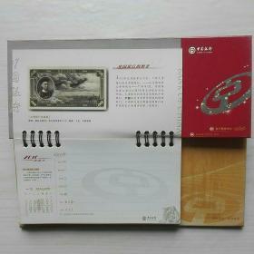 台历(2010年):中国银行的历程 —— 1912年-2008年主要钱币、外汇券图片,净重280克