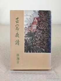 林海音签名本《芸窗夜读》纯文学 1982年初版