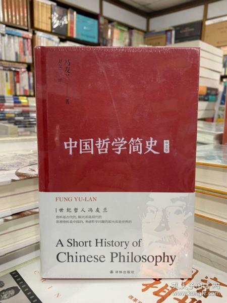 中国哲学简史(英汉双语本)(套装共2册)