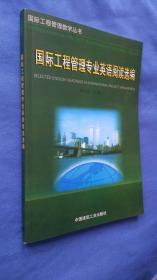 国际工程管理专业英语阅读选编
