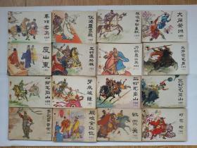 兴唐传连环画《秦琼卖马》等连环画16本。