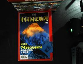 中国国家地理 2006.8
