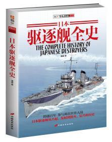 【正版现货】《日本驱逐舰全史》