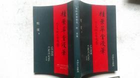 1997年上海大学出版社出版《桂叶草堂漫笔》一版一印、上海作协副主席杜宣著并签赠