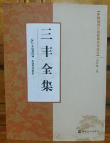 中国道教丹道修炼系列丛书: 三丰全集