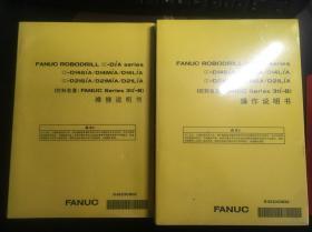 FANUC ROBODRILL 控制装置 FANUC Series 31i-B 操作说明书 维修说明书(2册合售)