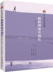 华为系列故事:枪林弹雨中成长(修订1版)