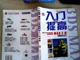 新编中文版3DS MAX 7.0入门与提高