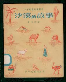 《沙漠的故事》大量插图 1953年