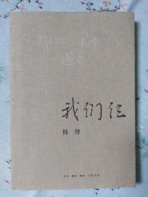 杨绛先生签名本  —— 我们仨  签赠本