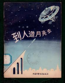 《到人造月亮去》大量插图 1956年