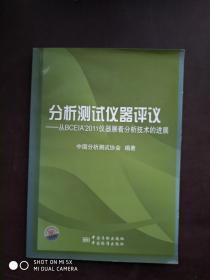 分析测试仪器评议:从BCEIA 2011仪器展分析技术的进展