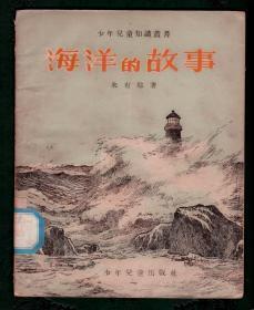 《海洋的故事》大量插图 1953年
