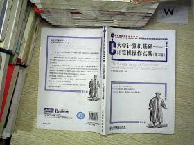 """大学计算机基础·计算机操作实践(第3版)/普通高等教育""""十一五""""国家级规划教材"""