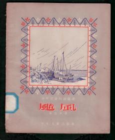 《台风》大量插图 1953年