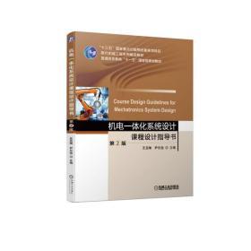 机电一体化设计课程设计指导书(第2版)